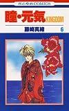 瞳・元気 KINGDOM 6 (花とゆめコミックス)