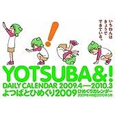 よつばとひめくり2009 ([カレンダー])