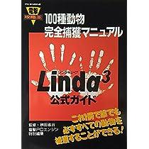 リンダキューブ公式ガイド―100種動物(モンスター)完全捕獲マニュアル (電撃攻略王)