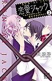 恋愛ジャック~エゴイスティックに恋をするイキモノ~ 2 (プリンセス・コミックス プチプリ)