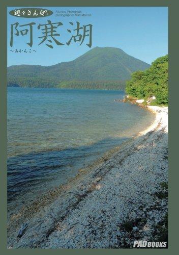 遊々さんぽ 「阿寒湖」 (風景写真集(ポケット版))