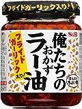 S&B 俺たちのおかずラー油 110g