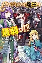 ダンジョンの魔王は最弱! ?10