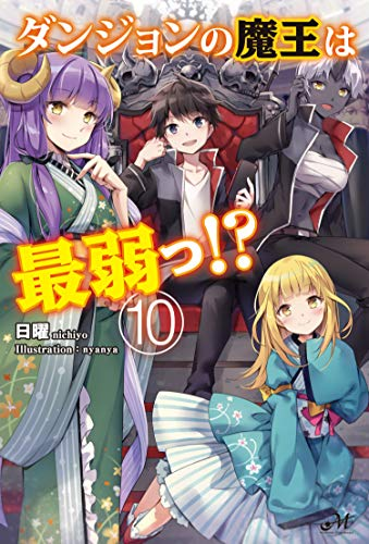 ダンジョンの魔王は最弱! ?10 (モーニングスターブックス)