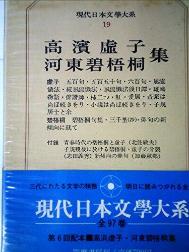 現代日本文学大系〈第19巻〉高浜虚子・河東碧梧桐集 (1968年)