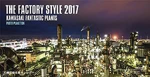 川崎工場夜景カレンダー「THE FACTORY STYLE 2017」(卓上版)