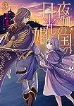 夜伽の国の月光姫3