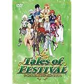 テイルズ オブ フェスティバル2010 [DVD]