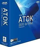 ATOK 2015 for Mac + Windows 通常版
