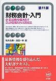 財務会計・入門 第11版 -- 企業活動を描き出す会計情報とその活用法 (有斐閣アルマ)