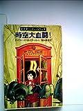 時空大血闘! (1980年) (ハヤカワ文庫―SF ドクター・フー・シリーズ)