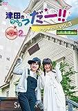 津田のラジオ「っだー! ! 」 ファンディスク VOL.3~北海道編~ (豪華盤) [DVD]