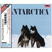 南極物語 ― オリジナル・サウンドトラック