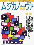 MUSICA NOVA (ムジカ ノーヴァ) 2012年 07月号 [雑誌] 画像