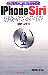 あなたの声で操作できるiPhone Siriかんたんガイド
