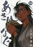 あさひなぐ 24 (ビッグコミックス)