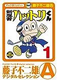 新 忍者ハットリくん(1) (藤子不二雄(A)デジタルセレクション)
