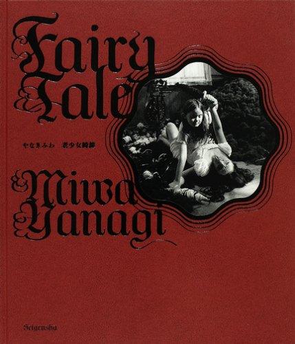 Fairly Tale 老少女綺譚