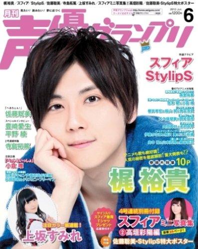 声優グランプリ 2012年 06月号 [雑誌]の詳細を見る