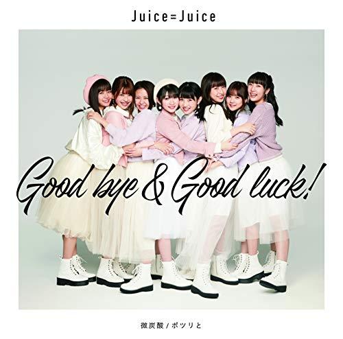 Juice=Juice【Good bye & Good luck!】MV解釈!笑顔で見送る応援ソングの画像