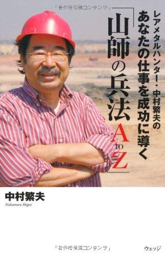 レアメタルハンター・中村繁夫のあなたの仕事を成功に導く「山師の兵法A to Z」の詳細を見る