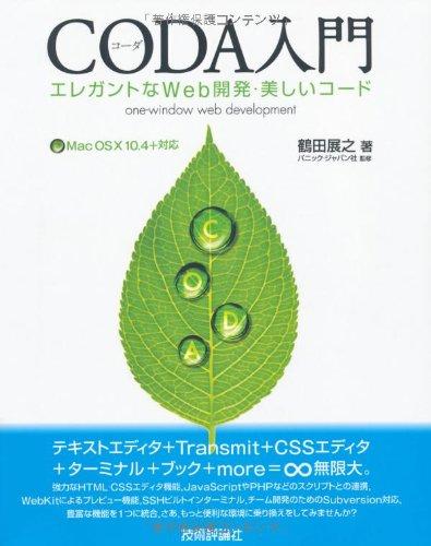 エレガントなWeb開発・美しいコードCODA入門の詳細を見る