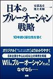 日本のブルー・オーシャン戦略 10年続く優位性を築く 画像