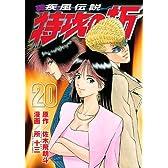 疾風伝説 特攻の拓(20) (ヤンマガKCスペシャル)