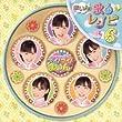 クッキンアイドル アイ!マイ!まいん! まいん 歌のレシピ6 (DVD付)