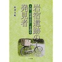 岩宿遺跡の発見者—人間相澤忠洋を語る—