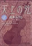 天上の弦(4) (ビッグコミックス)