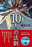 「新装版 10人の法則」西田 文郎
