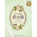 ピアノと歌う 愛の歌~糸~ 【ピアノ伴奏CD付】