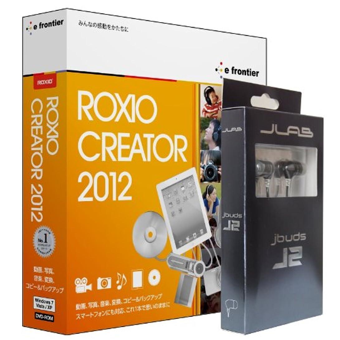 Roxio Creator 2012【amazon.co.jp限定 高音質イヤホン同梱パック】