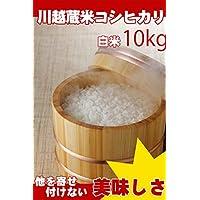 29年産 埼玉県産 白米 コシヒカリ 10kg (5kg×2) 川越蔵米 (未検査米)