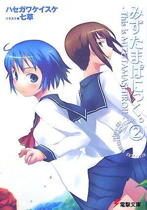 みずたまぱにっく。〈2〉This is MIZUTAMASHIRO!! (電撃文庫)の詳細を見る