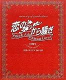 「恋のから騒ぎ」卒業メモリアル'08~'09 15期生 (日テレbooks)