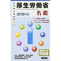 2018年版 厚生労働省名鑑 (官庁名鑑シリーズ)