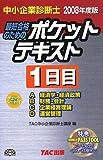 中小企業診断士 ポケットテキスト1日目〈2008年度版〉