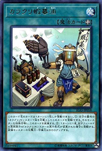 カラクリ蝦蟇油 レア 遊戯王 イグニッション・アサルト igas-jp058