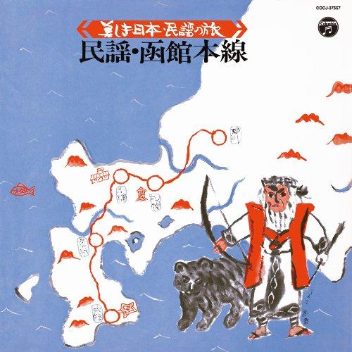 美しき日本・民謡の旅 ~民謡・函館本線~