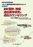 最新精神・神経遺伝医学研究と遺伝カウンセリング(シリーズ2) (シリーズ:最新遺伝医学研究と遺伝カウンセリング)