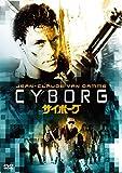サイボーグ[DVD]
