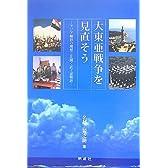 大東亜戦争を見直そう―アジア解放の理想と花開く武士道物語