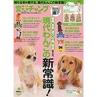 愛犬チャンプ (Aiken Champ) 2010年 04月号 [雑誌]