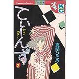 てぃーんず―制服の林檎たち (2) (講談社コミックスフレンドB (668巻))