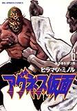 アグネス仮面(6) (ビッグコミックス)