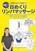 女性ホルモン力UP! 高橋ミカの日めくり リンパマッサージ