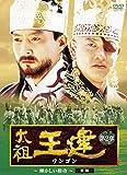 太祖王建 第2章 輝かしい勲功 前編[DVD]