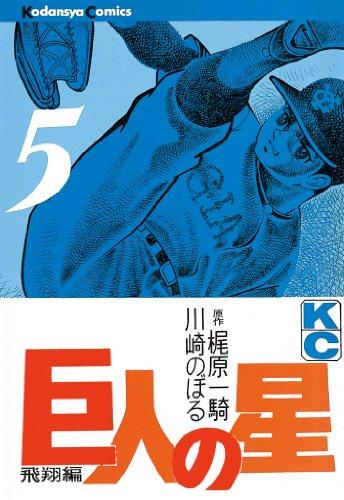 巨人の星(5) (週刊少年マガジンコミックス)